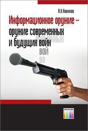 Информационное оружие - оружие современных и будущих войн