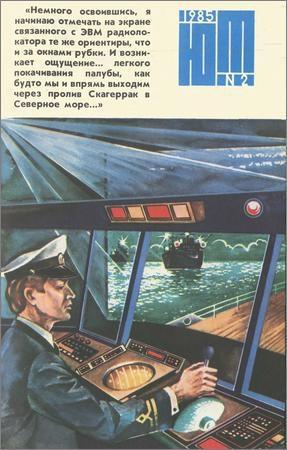 Юный техник №2 1985
