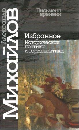 Избранное. Историческая поэтика и герменевтика