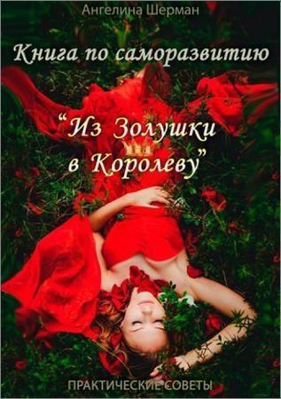Книга по саморазвитию «из Золушки в Королеву»