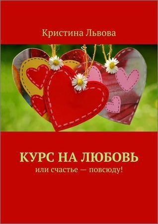 Курс на любовь. Или счастье – повсюду!