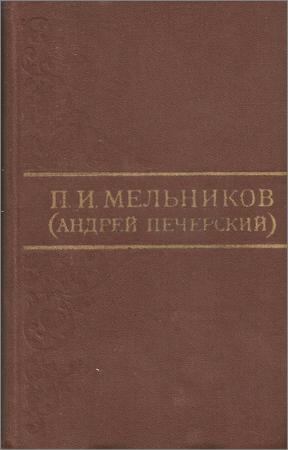 Собрание сочинений в 8 томах. Том 5. На горах. Книга 1. Часть 1, 2