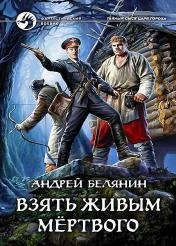 Белянин Андрей - Взять живым мёртвого
