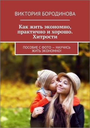 Как жить экономно, практично и хорошо. Хитрости. Пособие с фото – научись жить экономно!
