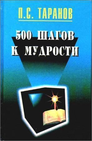 500 шагов к мудрости. В 2-х томах