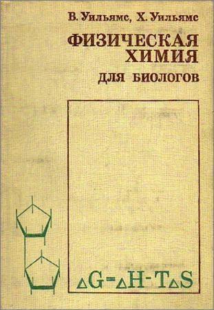 Физическая химия для биологов