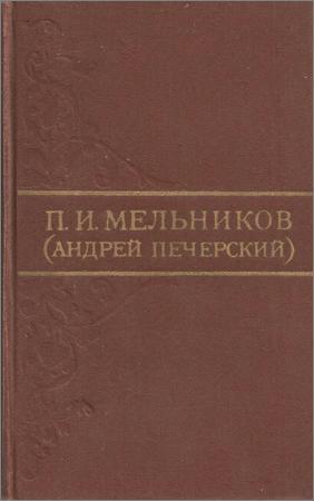 Собрание сочинений в 8 томах. Том 6. На горах. Книга 1. Часть 2. Книга 2. Часть 3