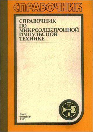 Справочник по микроэлектронной импульсной технике