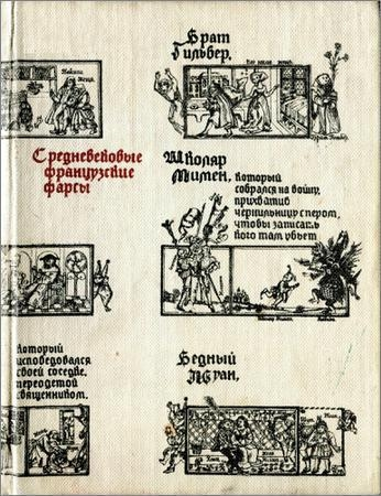 Средневековые французские фарсы