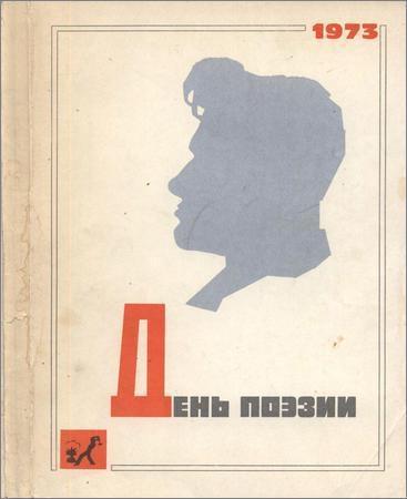 День Поэзии 1973