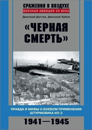 «Черная смерть». Правда и мифы о боевом применении штурмовика ИЛ-2. 1941-1945