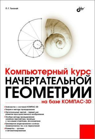 Компьютерный курс начертательной геометрии на базе КОМПАС-3D