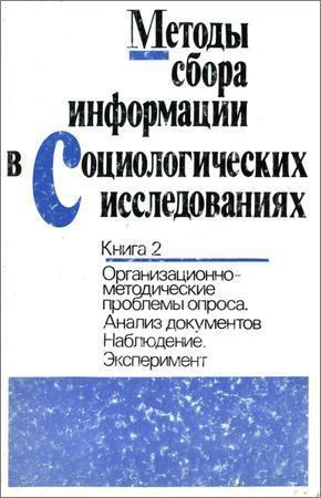 Методы сбора информации в социологических исследованиях (в двух книгах)
