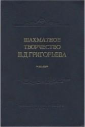 Шахматное творчество Н.Д. Григорьева
