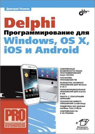 Delphi. Программирование для Windows, OS X, iOS и Android (+CD)