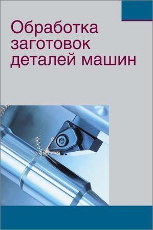 Обработка заготовок деталей машин