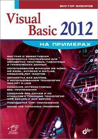 Visual Basic 2012 на примерах (+CD)