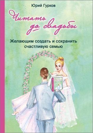 Читать до свадьбы! Настольная книга семейного счастья