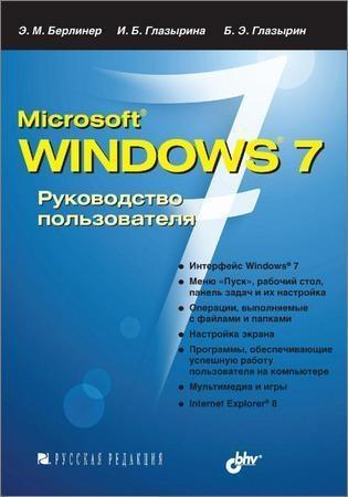 Microsoft Windows 7. Руководство пользователя
