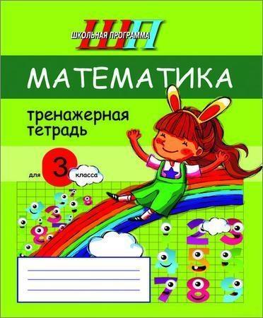 Математика. Тренажерная тетрадь для 3 класса