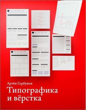 Типографика и вёрстка