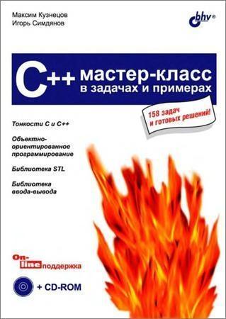 C++. Мастер-класс в задачах и примерах (+CD)