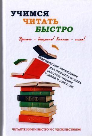 Учимся читать быстро