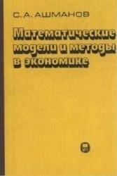Математические модели и методы в экономике