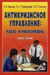 Антикризисное управление: макро- и микроуровень