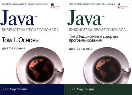 Java. Библиотека профессионала. В 2-х томах