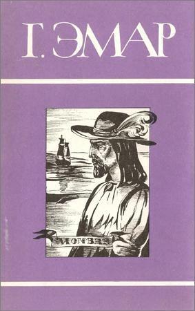 Собрание сочинений в 25 томах. Том 7. Авантюристы. Морские цыгане