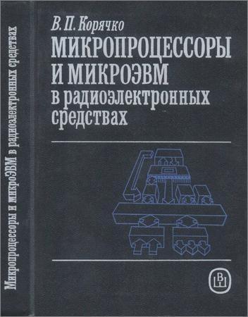 Микропроцессоры и микроЭВМ в радиоэлектронных средствах: Учебник для вузов по специальности «Конструирование и технология радиоэлектронных средств»