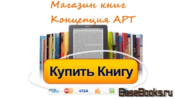 купить электронные книги