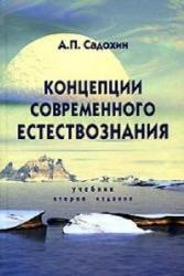 Концепции современного естествознания (2-е изд.)