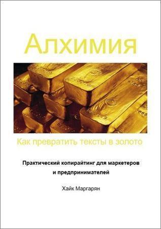 Алхимия. Как превратить тексты в золото
