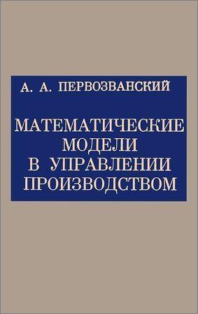 Математические модели в управлении производством