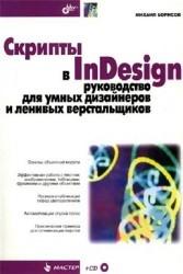Скрипты в InDesign. Руководство для умных дизайнеров и ленивых верстальщиков (+Code)