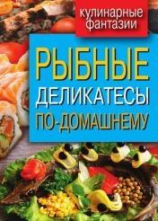 Кашин Сергей - Рыбные деликатесы по-домашнему