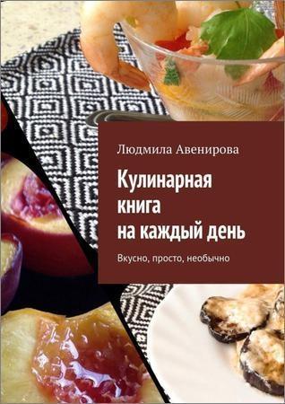 Кулинарная книга на каждый день. Вкусно, просто, необычно