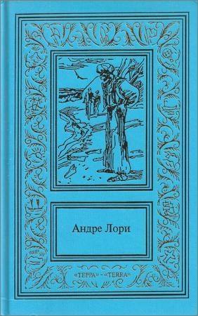 Сочинения в 3 томах. Том 1. Наследник Робинзона. Капитан Трафальгар. Искатели золота
