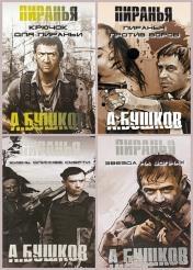 Александр Бушков - Пиранья (полное собрание из 20 книг)