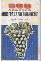 300 советов виноградарю-любителю