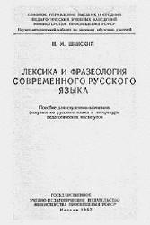 Лексика и фразеология современного русского языка