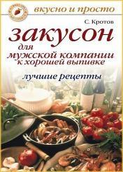 Кротов Сергей - Закусон для мужской компании к хорошей выпивке