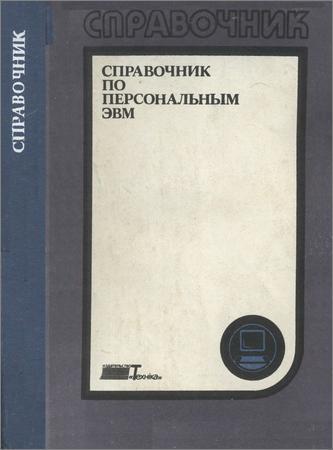 Справочник по персональным ЭВМ