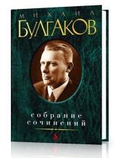 Михаил Булгаков - Собрание сочинений в 10 томах