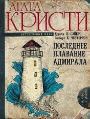 Серия - Чай, кофе и убийства (16 книг)