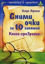 Афонин Игорь - Сними очки за 10 занятий