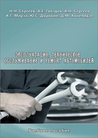 Эксплуатация, техническое обслуживание и ремонт автомобилей