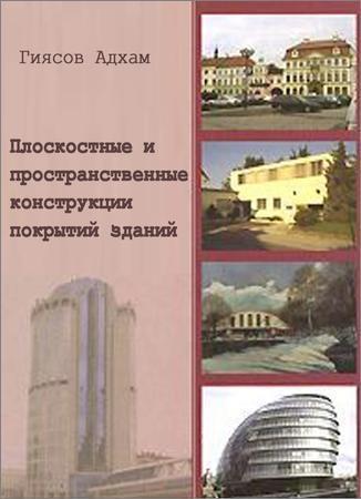 Плоскостные и пространственные конструкции покрытий зданий